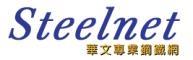 Steelnet v.s. Silineal Carbon Steel
